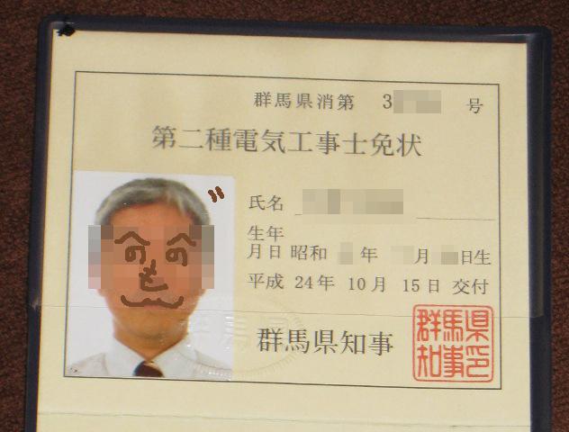 第二種電気工事士免許