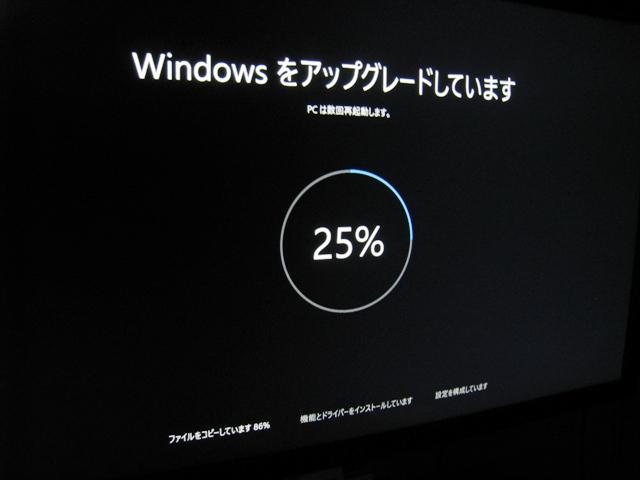 他のPCもWindows10にアップグレード