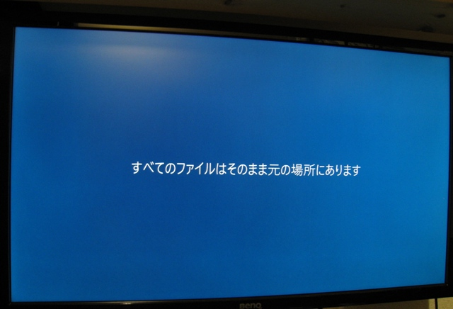 Windowsの大型更新中はいつもハラハラ