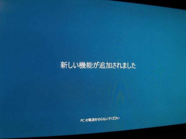 更新後はWindows7よりも快適になった感のWindows10