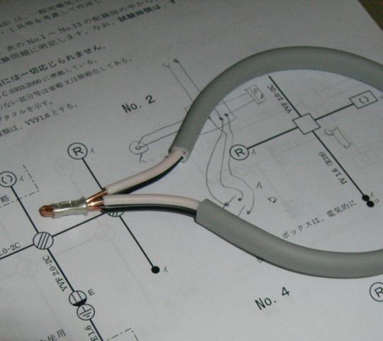 電気工事士実技試験の練習2