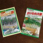ブロッコリーとカイワレ大根の種を買ってきました
