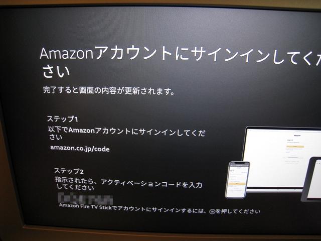 Amazonのアカウントで2段階認証が行われます
