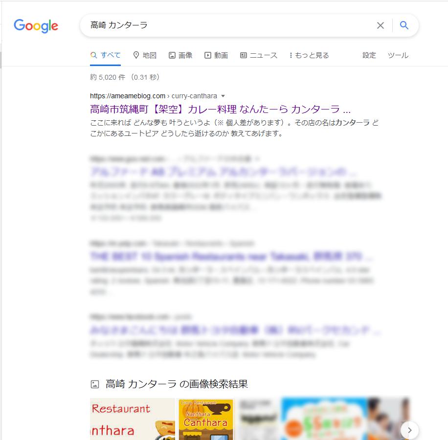 高崎 カンターラの検索結果
