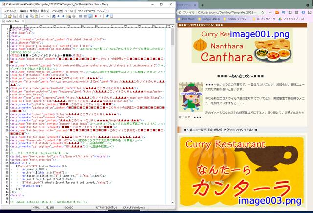 ChromeとMeryでindex.htmlを開く